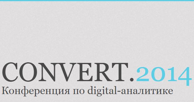 Convert.2014