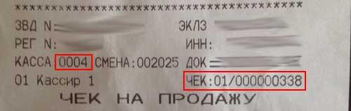 Номер кассы и «номер покупателя» в чеке.