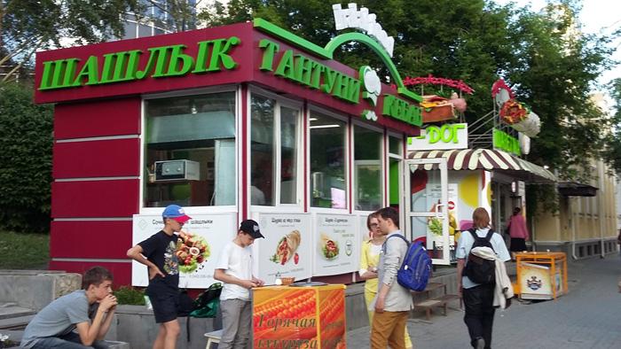 Тантуни Кебаб на Карла Либкнехта, Екатеринбург